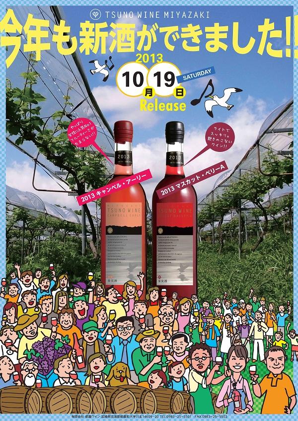 '13-2b印刷用新酒2013A2POPトンボなし