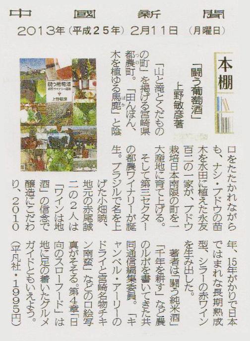 『闘う葡萄酒』中国新聞紹介記事20130211