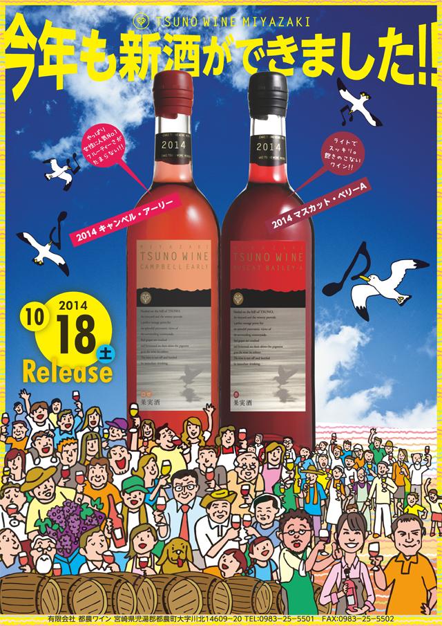 2014新酒POPs640