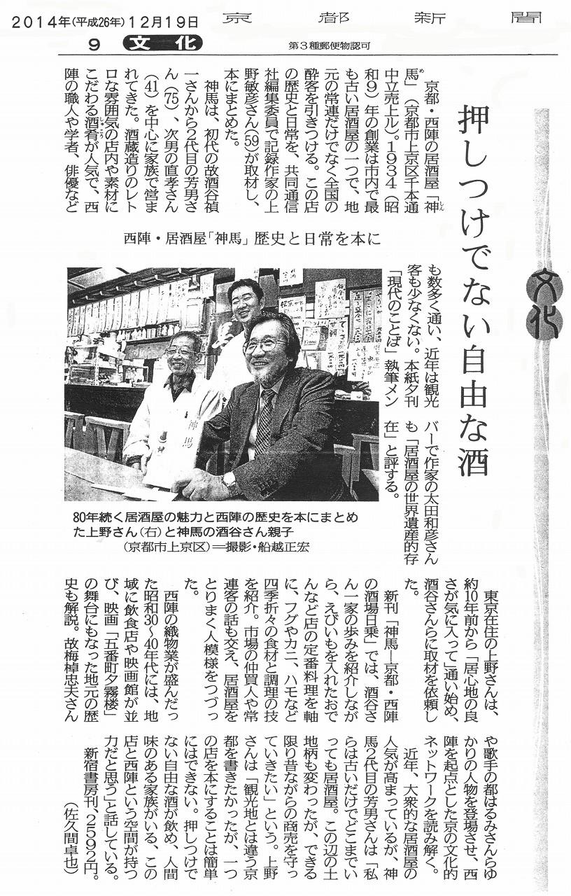 '14-fb京都新聞 神馬2014.12.19