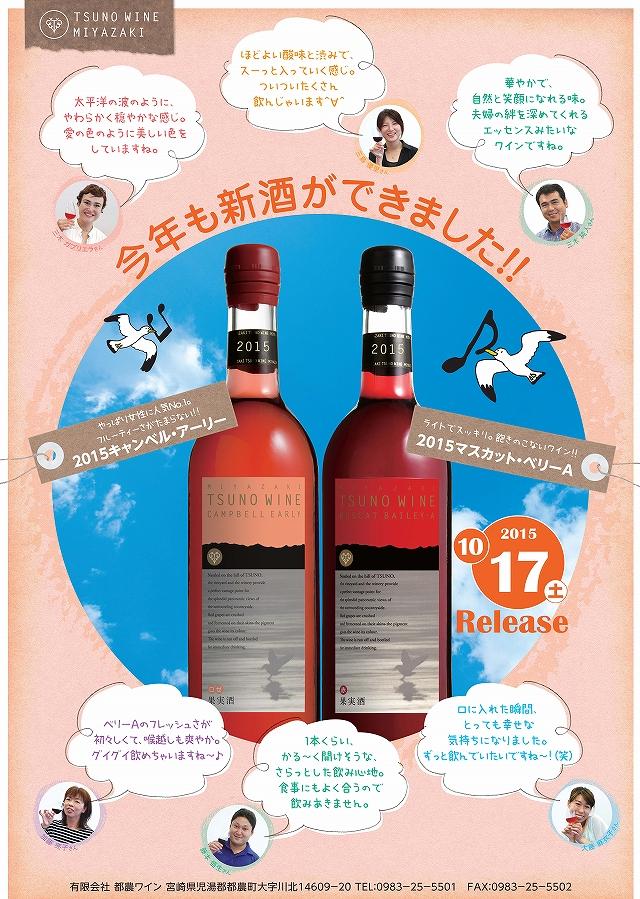 '15-b22015新酒POPトンボナシ