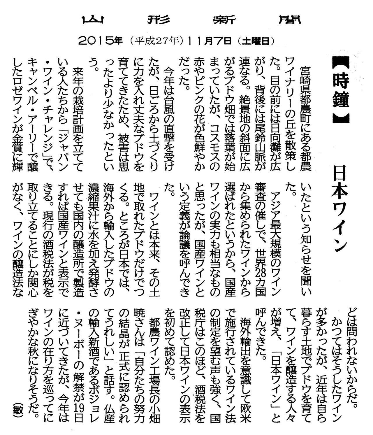 2015.11.7 山形新聞-s