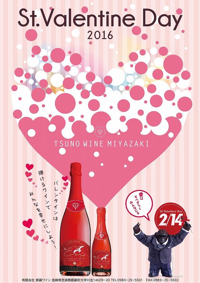 '16-b2バレンタインPOP2016