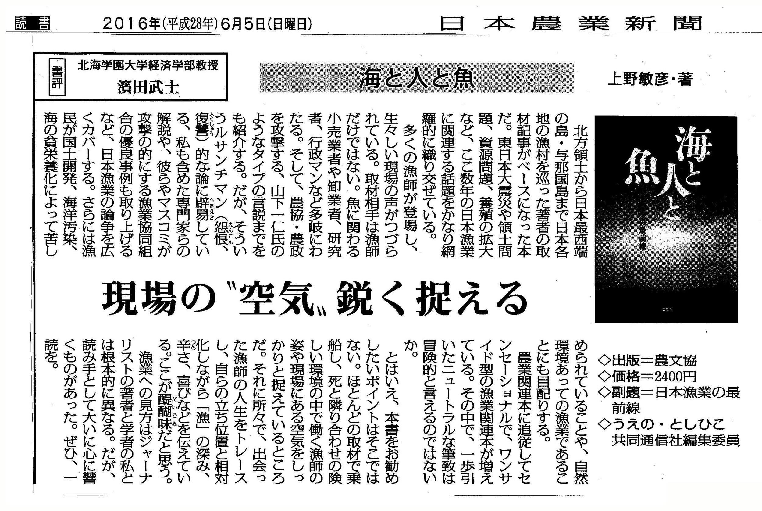2016.6.5 日本農業新聞書評