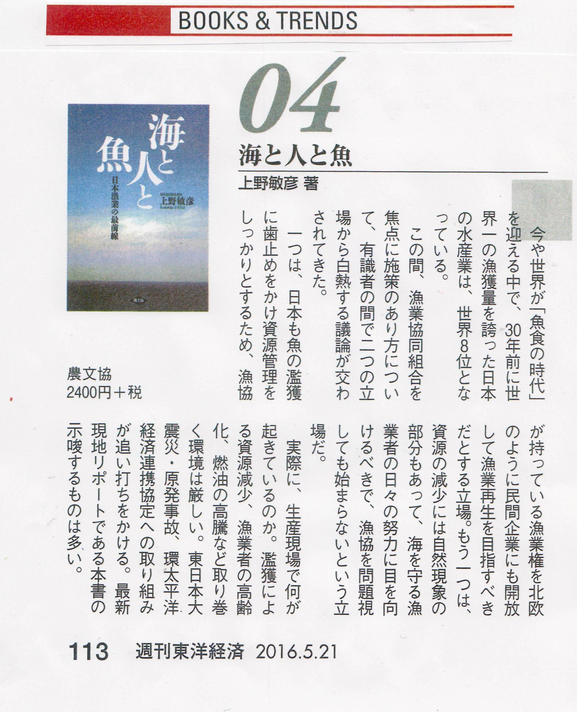 2016.5.21 週刊東洋経済書評