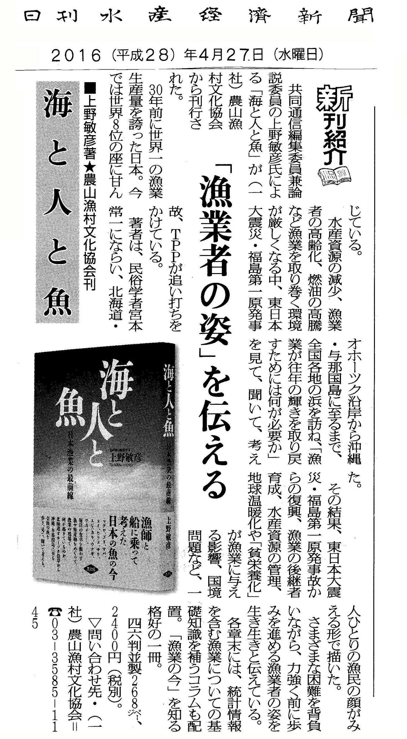2016.4.27 日刊水産新聞書評