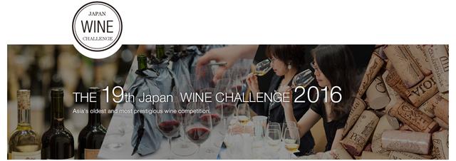 ジャパンワインチャレンジ2016