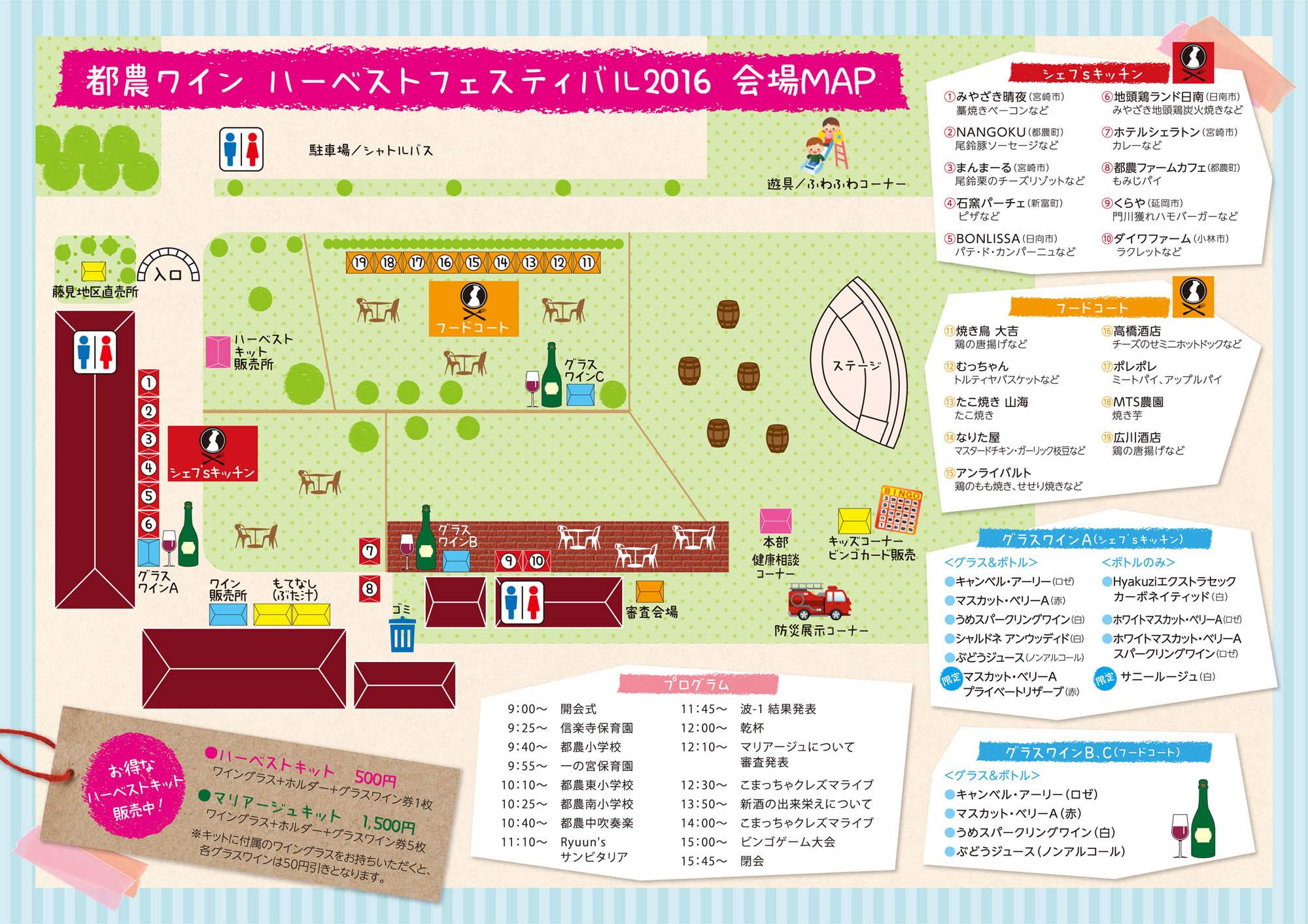 2016harvestfes-map-s