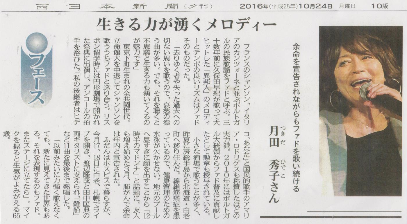 西日本新聞「時の人 月田秀子さん」