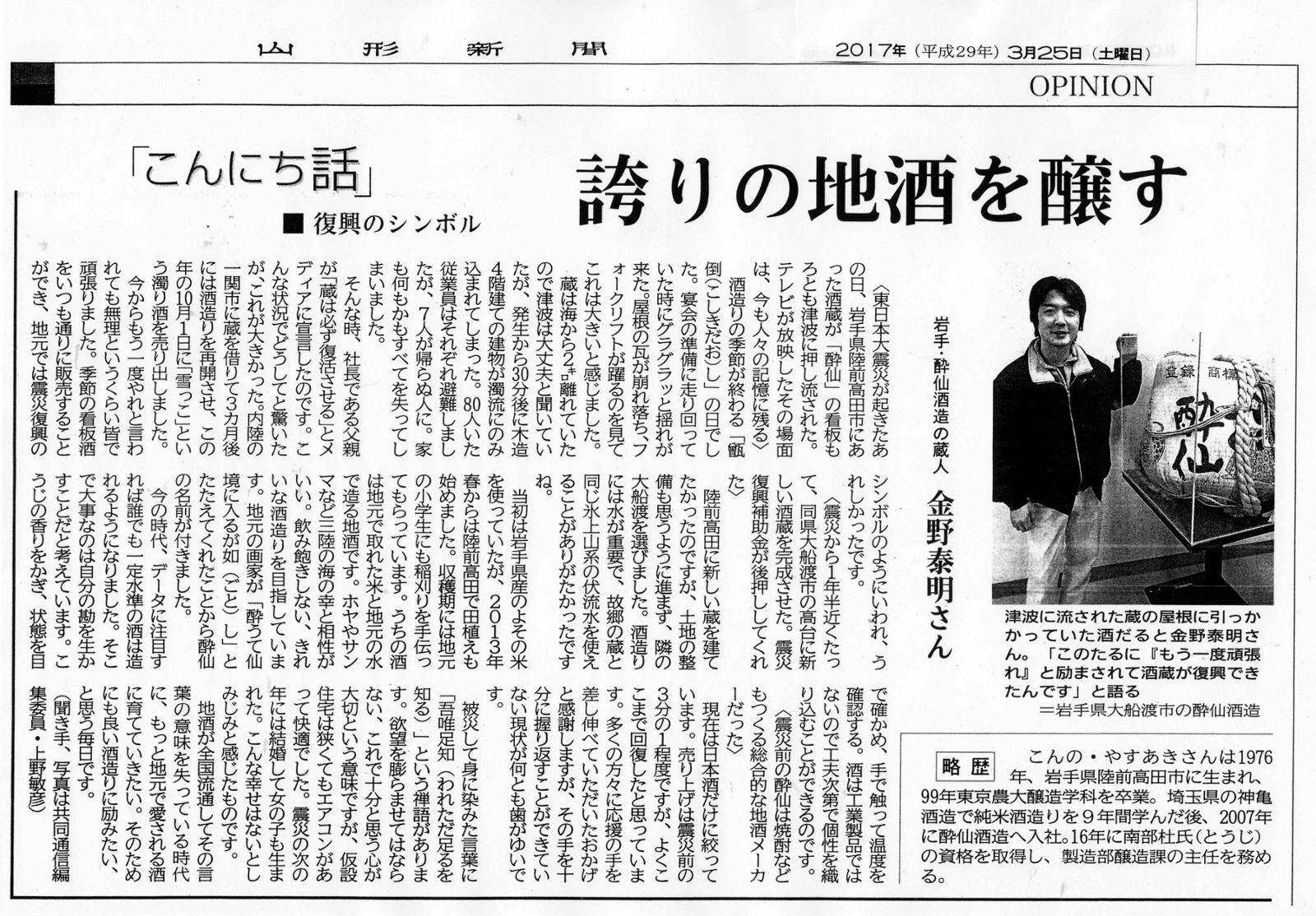 山形新聞「こんにち話 金野泰明さん」