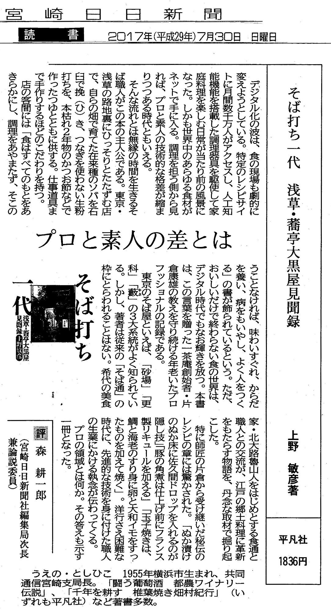 そば打ち一代 宮崎日日新聞・書評