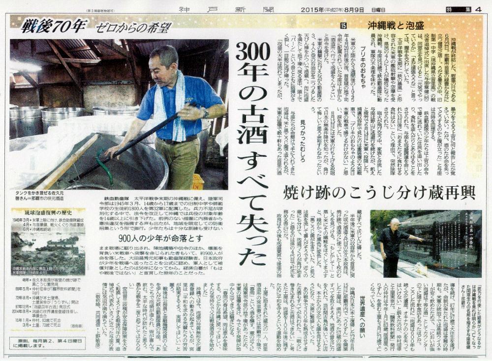 神戸新聞「戦後70年ゼロからの希望 沖縄戦と泡盛」