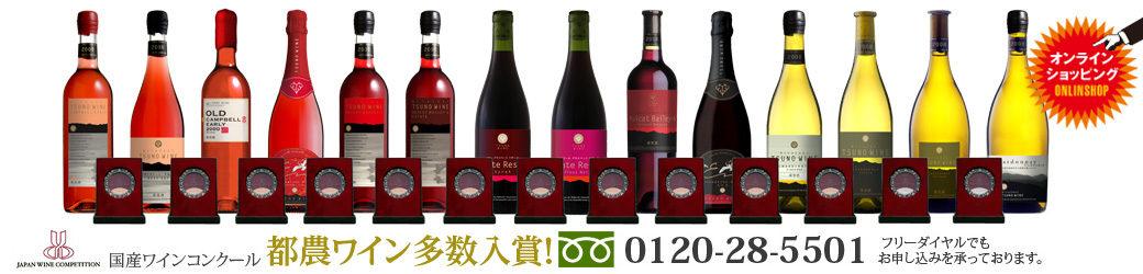 都農ワイン オンラインショッピング