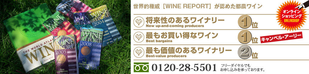 都農ワイン
