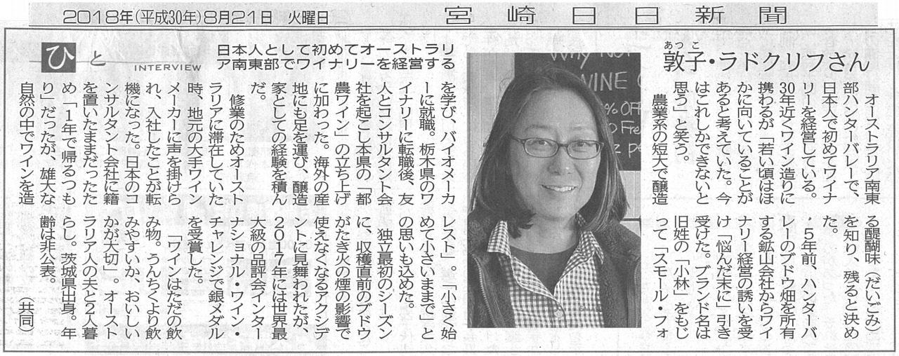 敦子ラドクリフさん 宮日掲載   都農ワイン