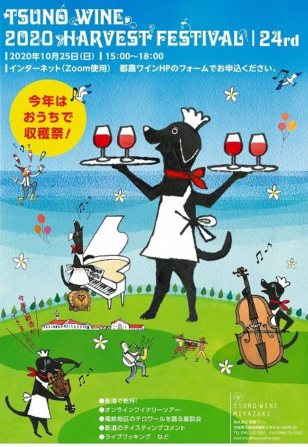 都農ワインハーベストフェスティバル